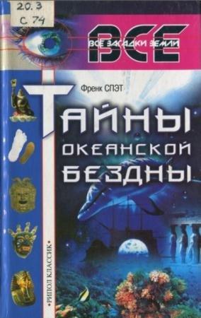 Френк Спэт - Тайны океанской бездны (2004)