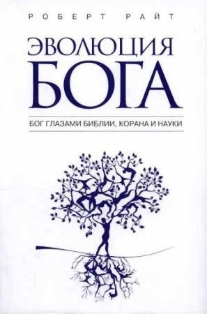 Роберт Райт - Эволюция Бога. Бог глазами Библии, Корана и науки (2012)