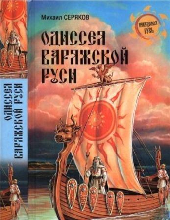 Серяков Михаил - Одиссея варяжской Руси (2015)