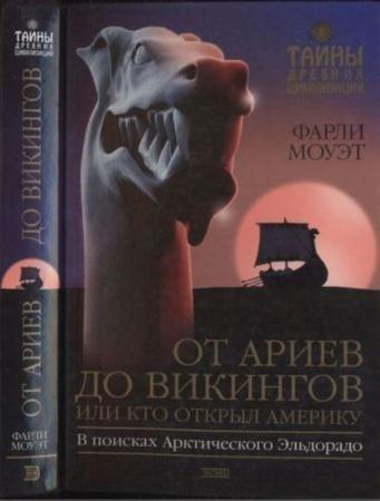 Моуэт Ф. - От Ариев до Викингов, или Кто открыл Америку (2004)