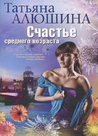Татьяна Алюшина - Собрание сочинений (24 книги) (2010-2015)