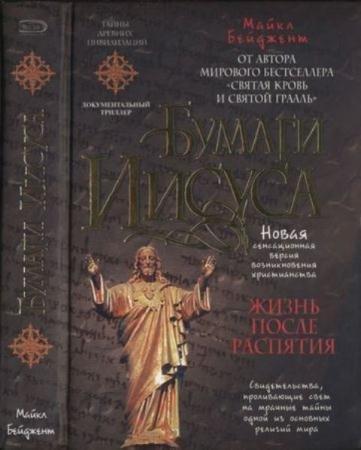 Бейджент М. - Бумаги Иисуса (2008)