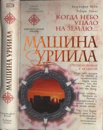 Найт К., Ломас Р. - Машина Уриила (2006)