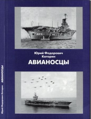 Юрий Каторин - Авианосцы (2010)