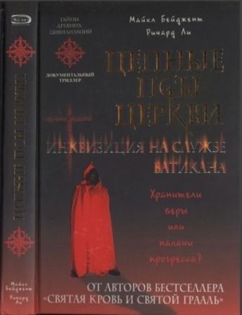 Бейджент М., Ли Р. - Цепные псы церкви (2006)