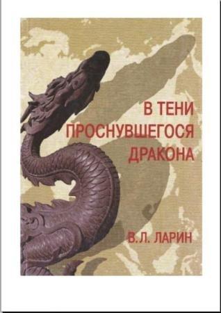Виктор Ларин - В тени проснувшегося дракона. Российско-китайские отношения на рубеже XX-XXI веков (2006)