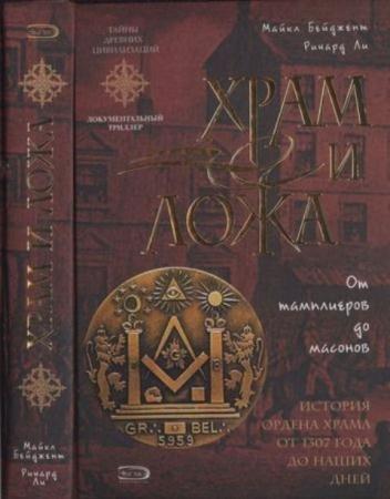 Храм и ложа. От тамплиеров до масонов (2006)