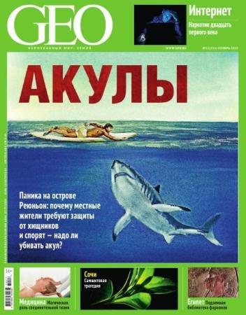 GEO №11 (213) (ноябрь /  2015)