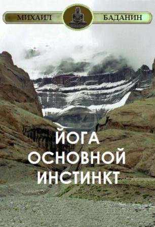 Михаил Баданин - Йога - основной инстинкт (2012)