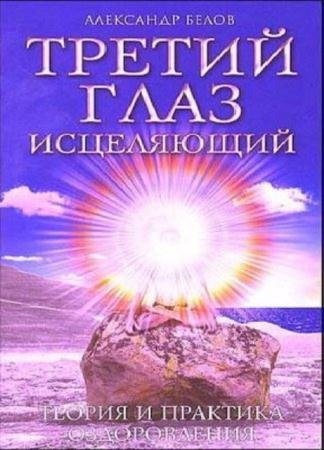 Белов А.И. - Собрание сочинений (26 книг) (1999-2014)