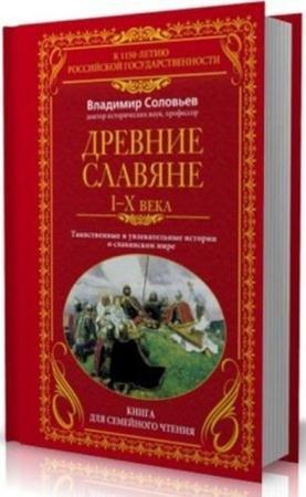 Соловьев В.М. - Древние славяне. Таинственные и увлекательные истории о славянском мире (2011)