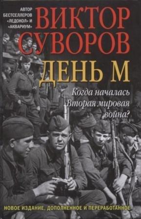 Суворов (Резун) В. - День М. Когда началась Вторая мировая война? (2015)