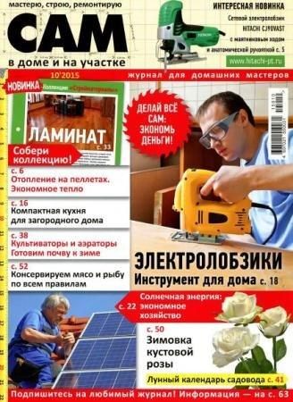 Сам №10 (октябрь /  2015) Россия