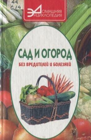 А. Алексеев - Сад и огород без вредителей и болезней (2001)