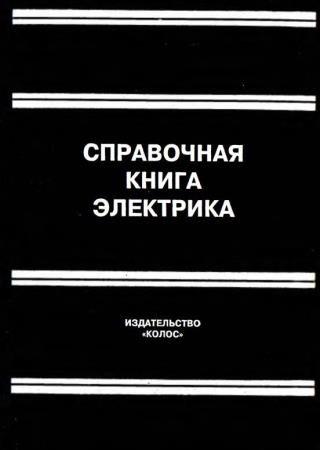 Григорьев В.И. - Справочная книга электрика (2004)