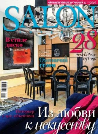 Salon-interior №11 (ноябрь /  2015)