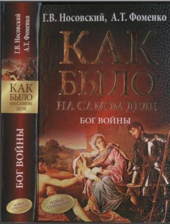 Носовский Г., Фоменко А. - КАК БЫЛО НА САМОМ ДЕЛЕ. Бог войны (2015)