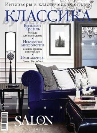 Salon De Luxe Классика №2 (сентябрь /  2015)