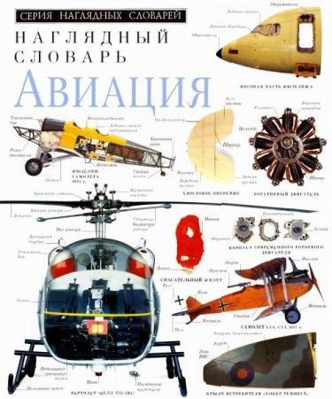 Авиация. Наглядный словарь (1997)