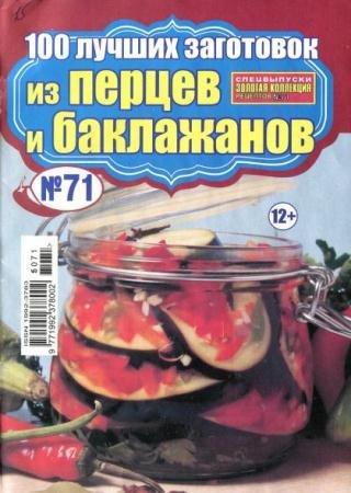 Золотая коллекция рецептов. Спецвыпуск №71. 100 лучших заготовок из перцев и баклажанов (2015)