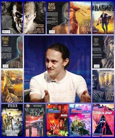 Алексей Гравицкий - Собрание сочинений (32 книги) (2001-2014)