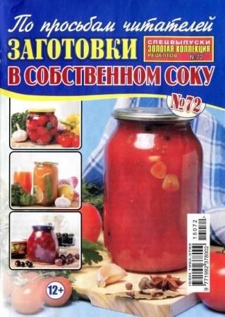 Золотая коллекция рецептов. Спецвыпуск №72. Заготовки в собственном соку (2015)