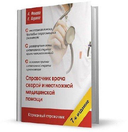 Инькова А. - Справочник врача скорой и неотложной медицинской помощи. 7-е издание (2013) pdf
