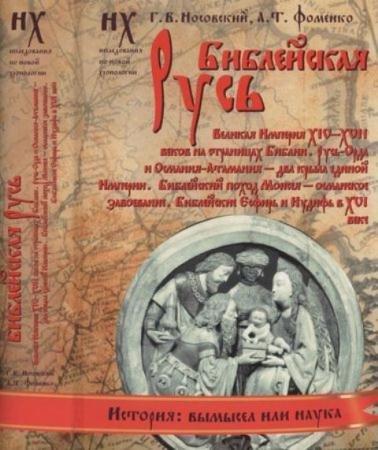Носовский Г., Фоменко А. - БИБЛЕЙСКАЯ РУСЬ (2014)