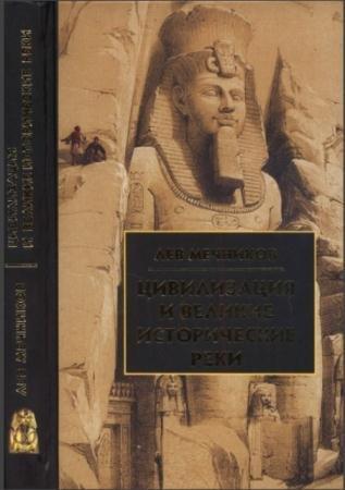 Мечников Л.И. - Цивилизация и великие исторические реки (2013)