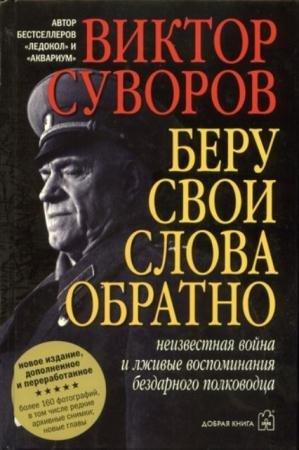 Суворов (Резун) В. - Беру свои слова обратно (2012)