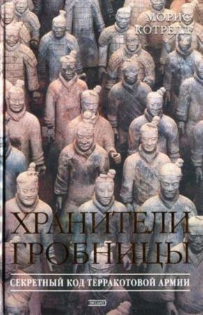 Котрелл М. - Хранители гробницы (2004)