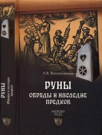 Васильченко А.В. - Руны. Обряды и наследие предков (2014)