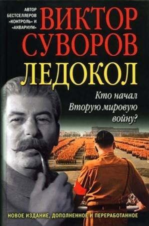 Суворов (Резун) Виктор - Ледокол. Кто начал Вторую мировую войну? (2014)