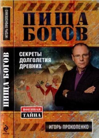 Прокопенко И.С. - Пища богов. Секреты долголетия древних (2014)