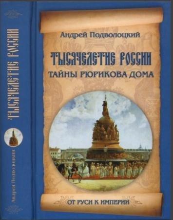 Подволоцкий А.А. - Тысячелетие России. Тайны Рюрикова Дома (2014)
