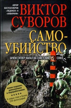 Суворов (Резун) Виктор - Самоубийство (2012)