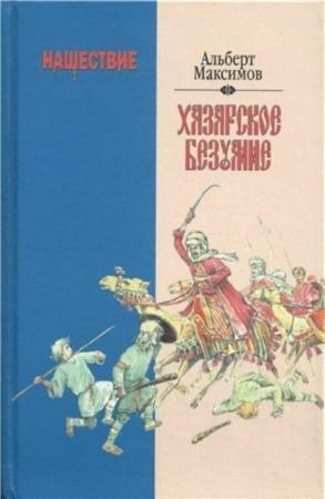 Максимов А.В. - Хазарское безумие (2008)