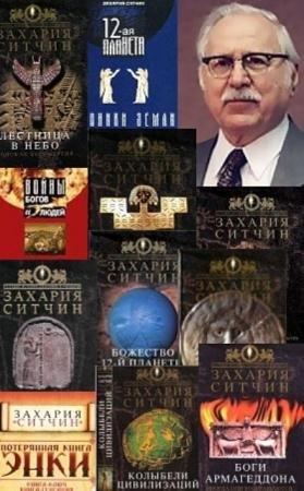 Захария Ситчин - Собрание сочинений (11 книг) (1976 - 2007)