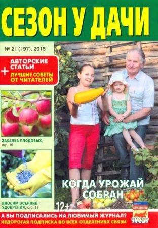 Сезон у дачи №21 (Октябрь /  2015)