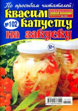 Золотая коллекция рецептов. Спецвыпуск №102. Квасим капусту на закуску (2015)