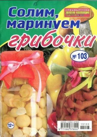 Золотая коллекция рецептов. Спецвыпуск №103. Солим, маринуем грибочки (2015)