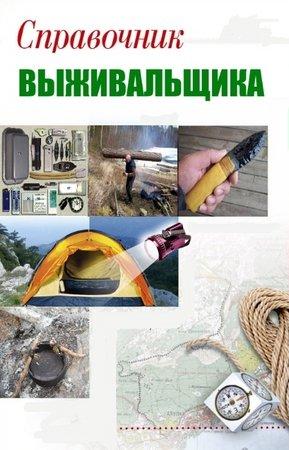 Найденов Н. - Справочник выживальщика (2012) pdf