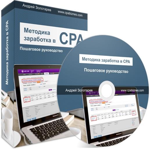Методика заработка в CPA (2014)(видеокурс)