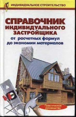 Рыженко В. - Справочник индивидуального застройщика (2005) pdf