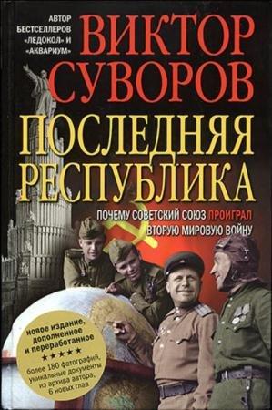 Суворов (Резун) Виктор - Последняя республика (2012)