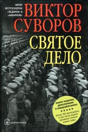 Суворов (Резун) Виктор - Святое дело (2013)