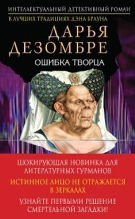 Дарья Дезомбре - Собрание сочинений (4 книги) (2014-2015)