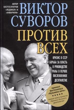 Суворов (Резун) Виктор - Против всех (2013)