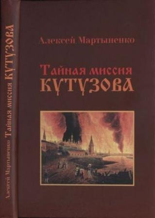 Мартыненко А. - Тайная миссия Кутузова (2011)