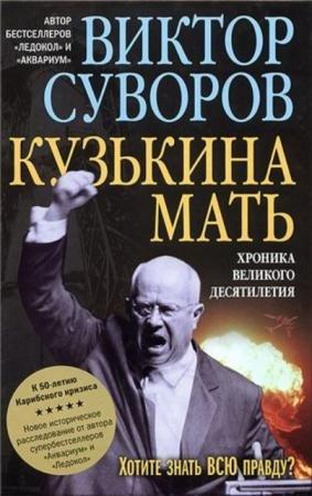 Суворов (Резун) Виктор - Кузькина мать: Хроника великого десятилетия (2011)
